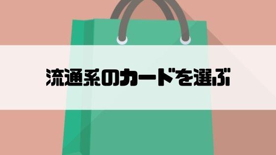 クレジットカード_審査_流通系のカード