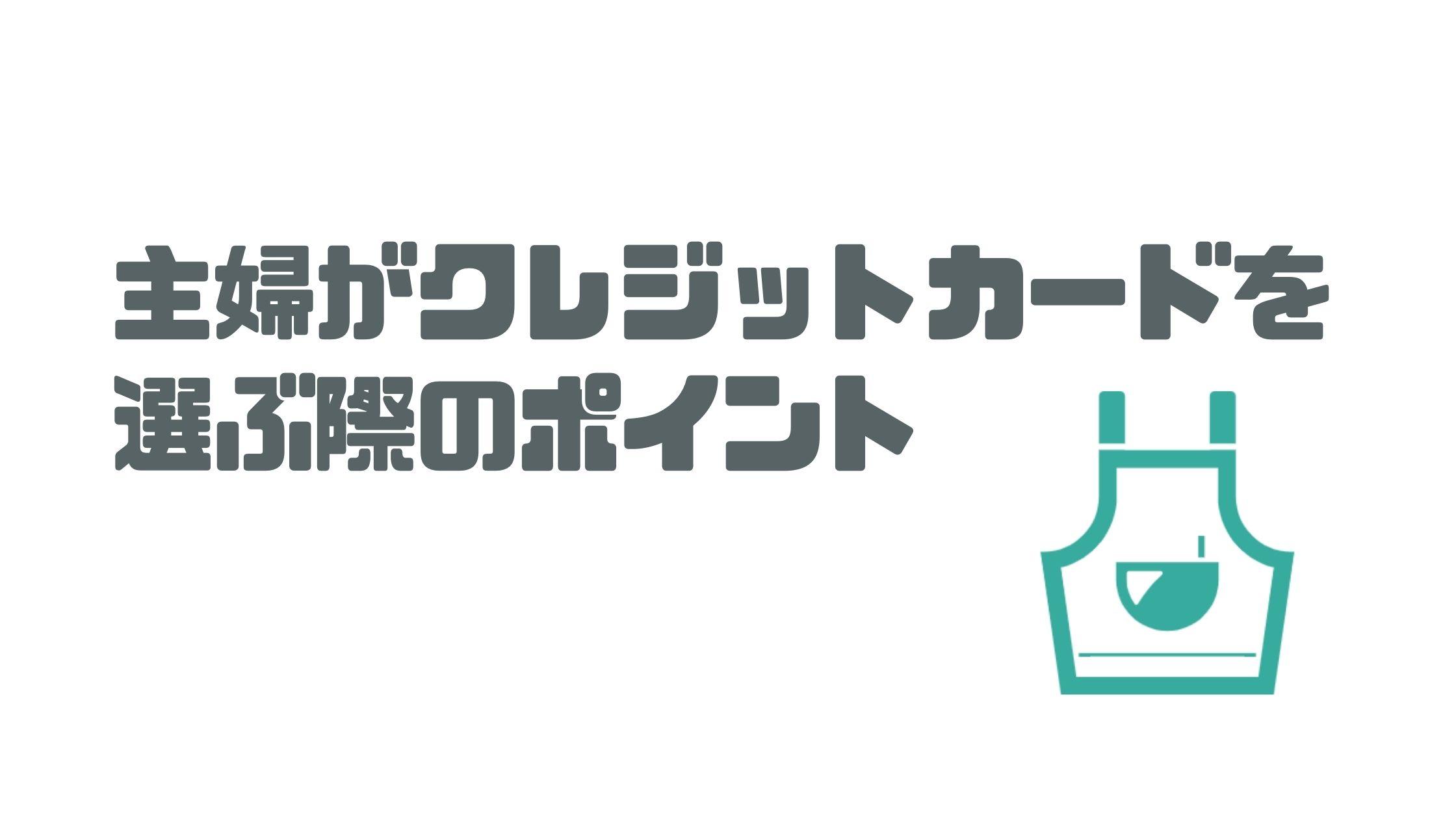 クレジットカード_主婦_選び方