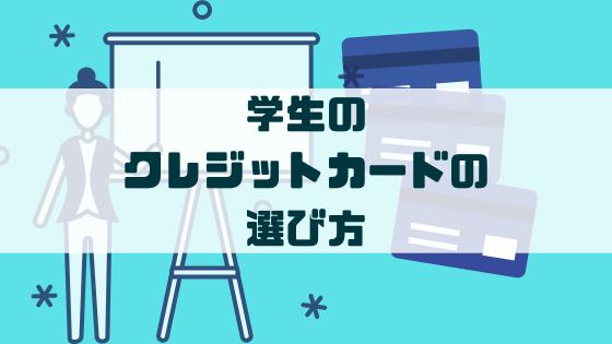 学生のクレジットカード_選び方