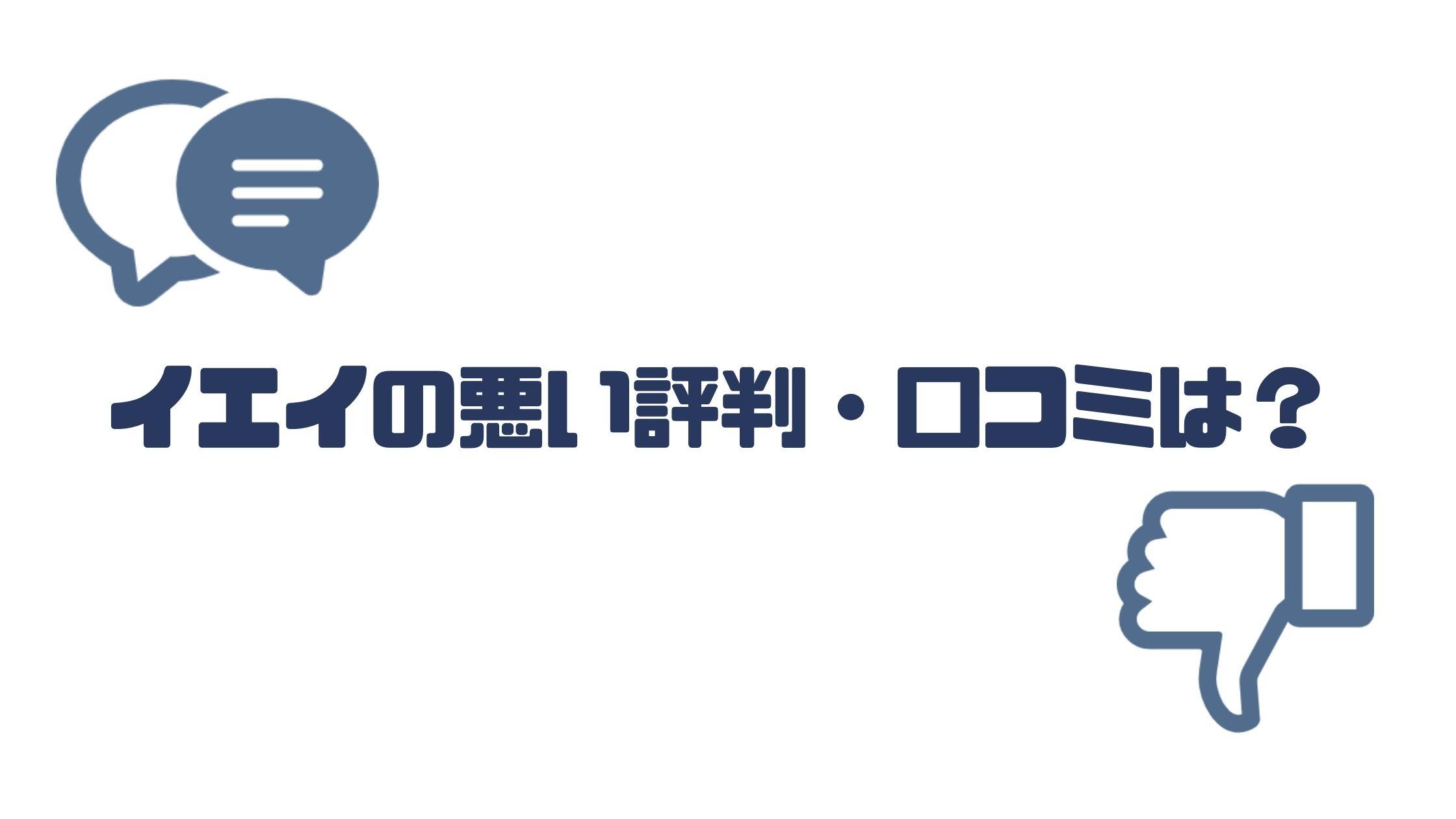 イエイ_悪い評判_口コミ