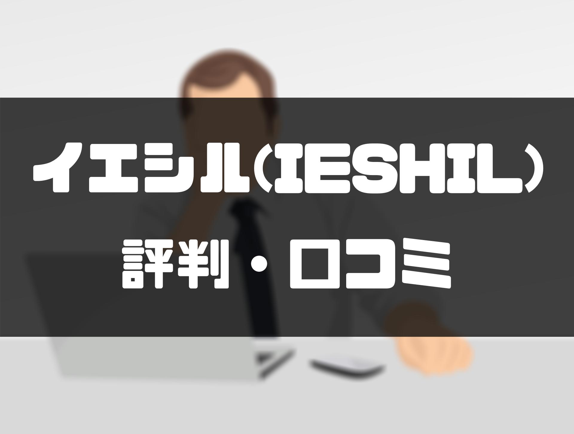 イエシル_評判