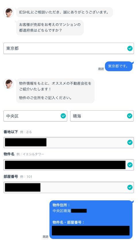イエシル_査定画面_住所