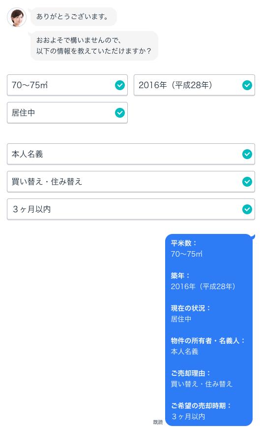 イエシル_不動産詳細情報