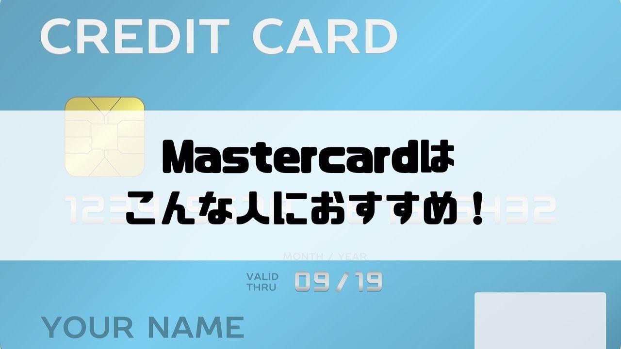 クレジットカード_mastercardおすすめ