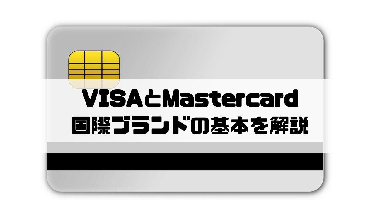 クレジットカード_基本