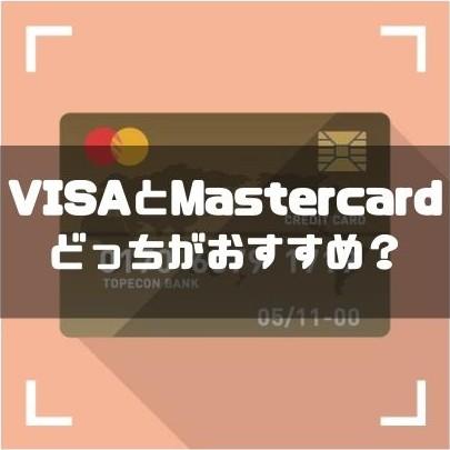 VISAとMastercardどっちを選ぶべき?両者の特徴を徹底比較!初めての方におすすめなカードも紹介