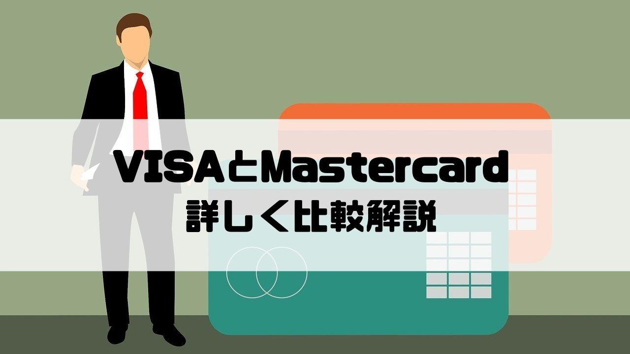 クレジットカード_比較