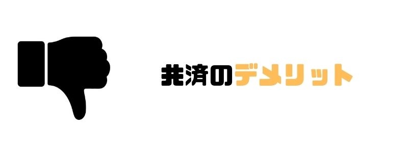 医療保険_おすすめ_デメリット