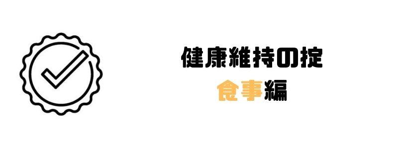 医療保険_おすすめ_食事