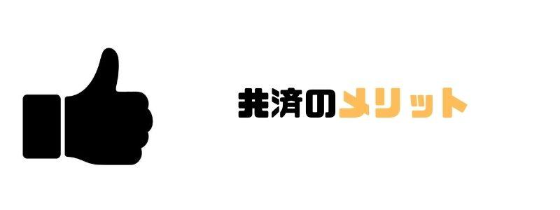 医療保険_おすすめ_メリット