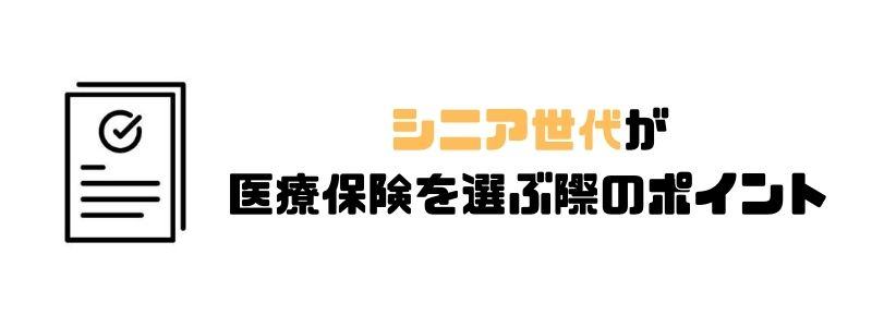 医療保険_おすすめ_シニア