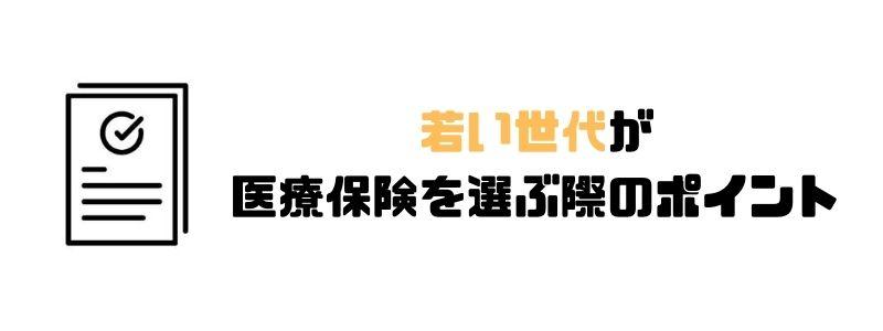 医療保険_おすすめ_若い