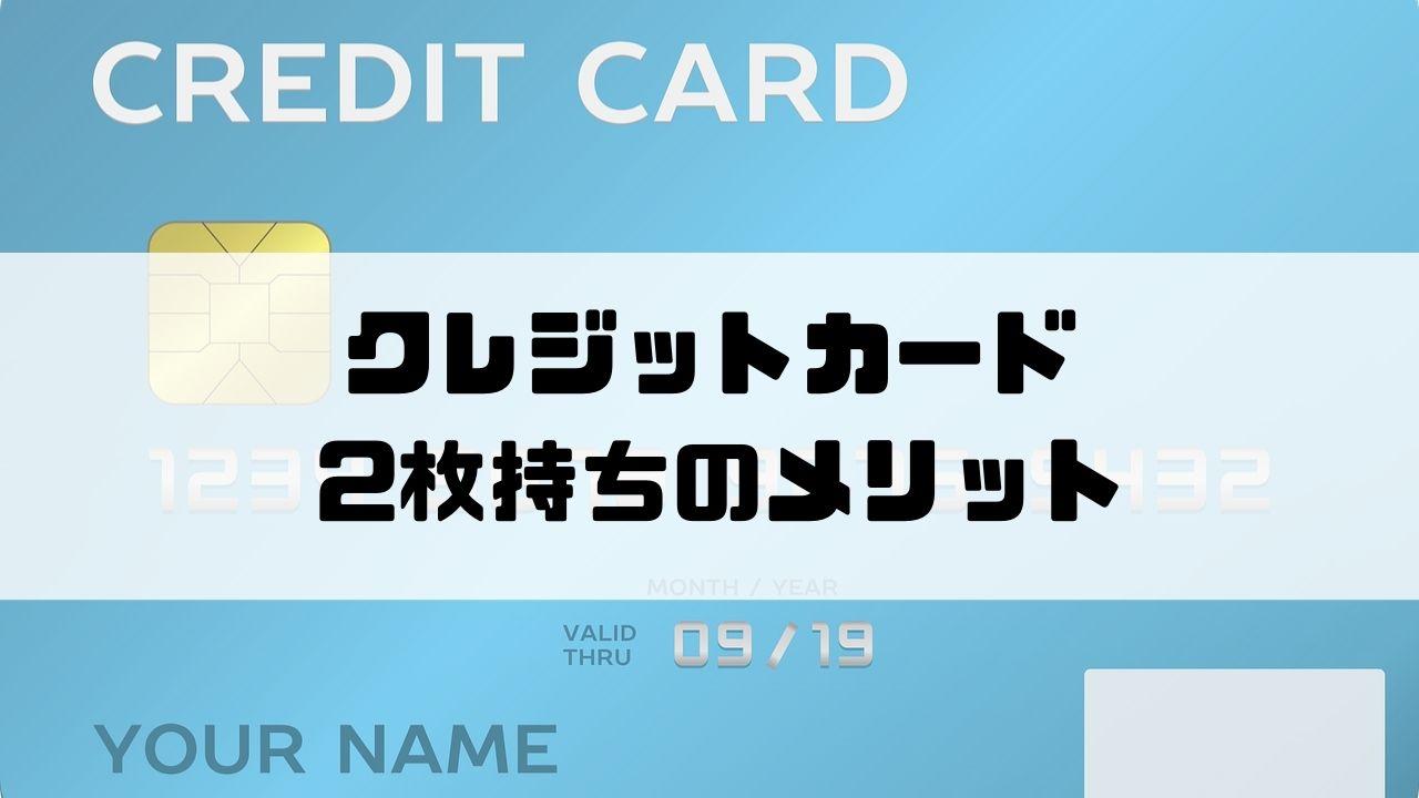 クレジットカード_2枚持ち_メリット