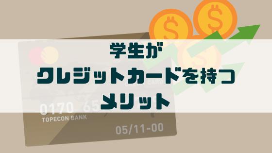 学生_クレジットカード_メリット