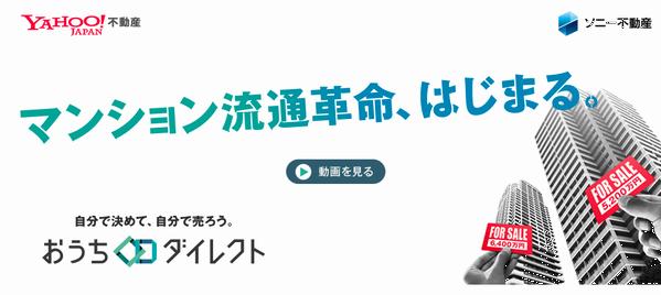 おうちダイレクト_マンション流通革命始まる