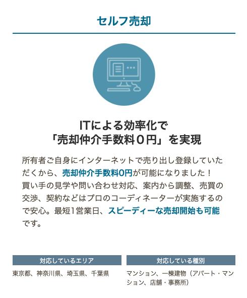 おうちダイレクト_セルフ売却