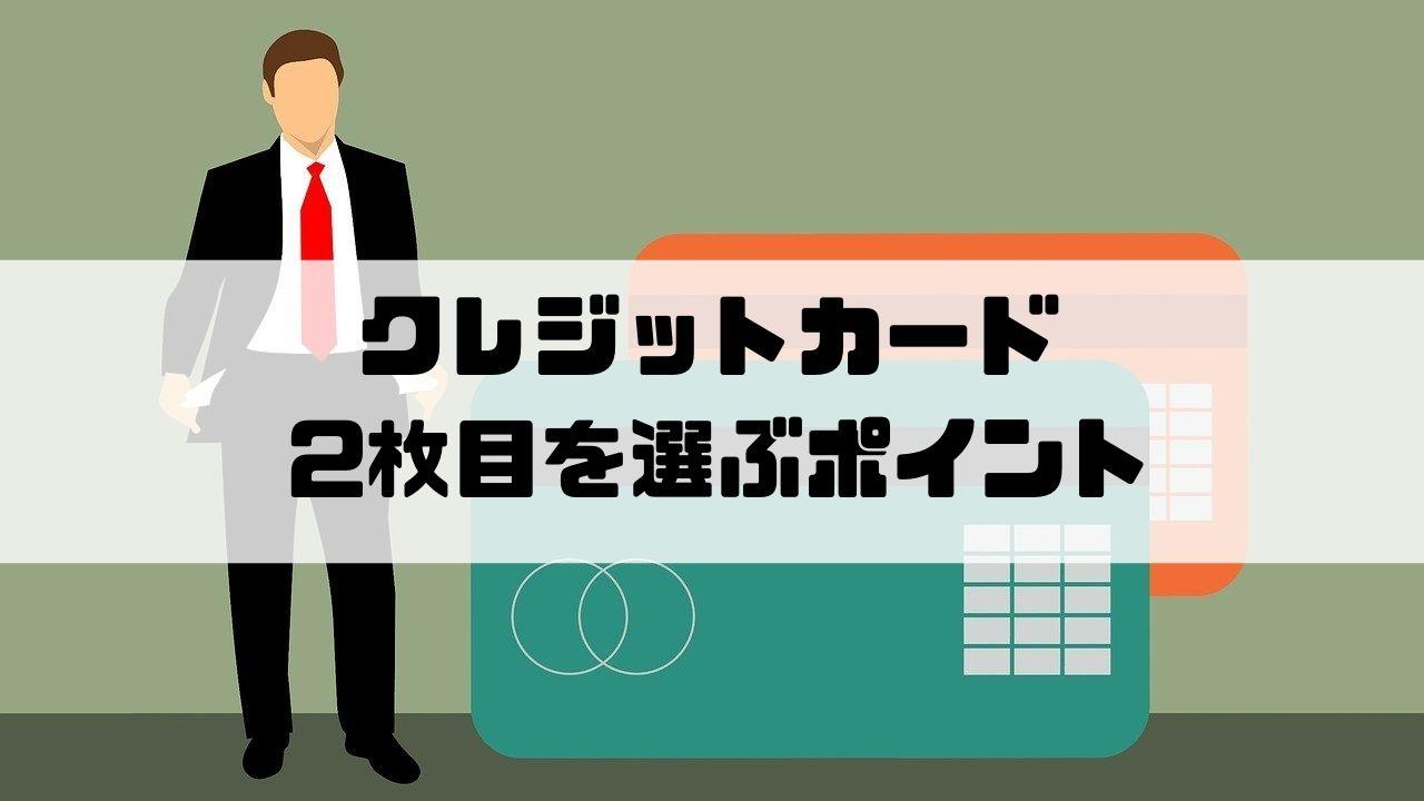 2枚目のクレジットカード_選び方