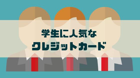 学生に人気_クレジットカード