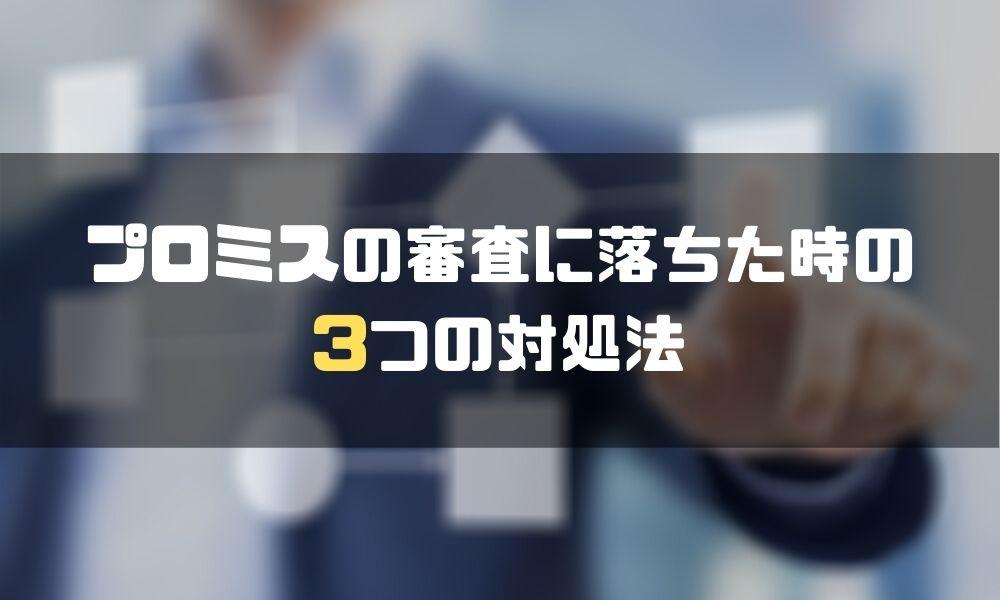 プロミス_審査_対処法