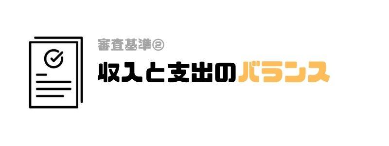 プロミス_審査_バランス