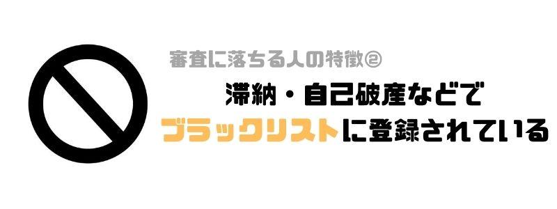 プロミス_審査_ブラックリスト