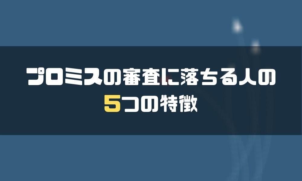 プロミス_審査_落ちる