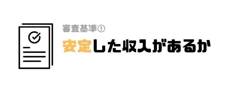 プロミス_審査_安定収入