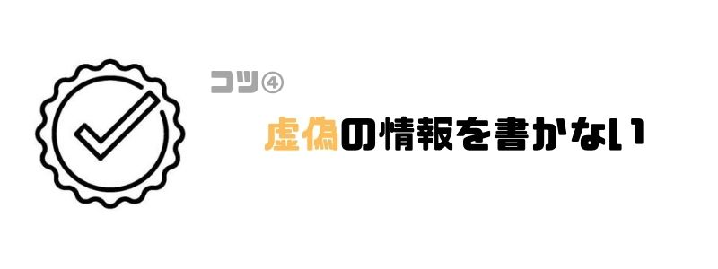 プロミス_審査_虚偽
