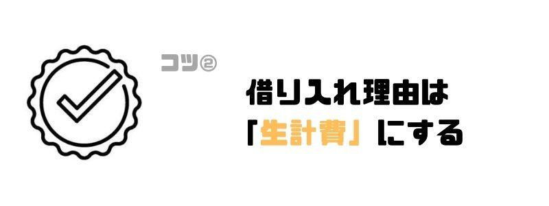 プロミス_審査_生計費