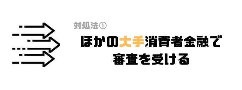 プロミス_審査_大手