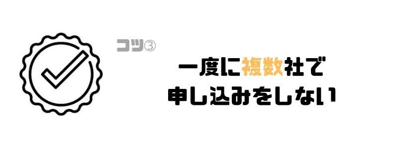プロミス_審査_複数