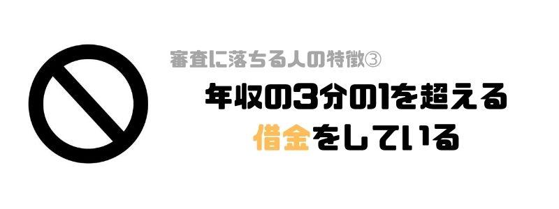 プロミス_審査_超える