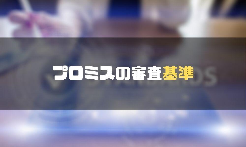 プロミス_審査_基準