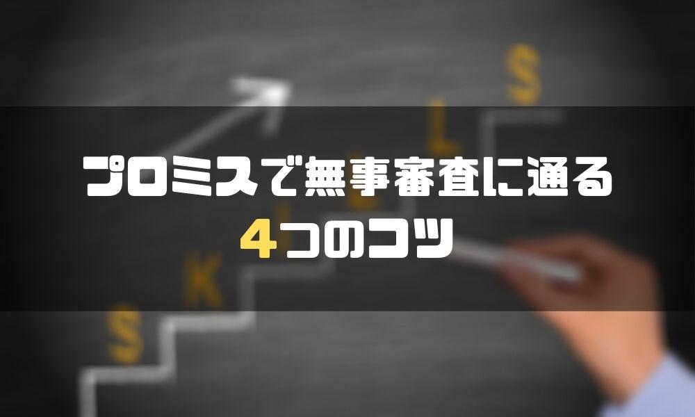 プロミス_審査_コツ