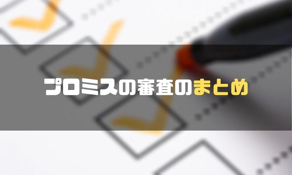 プロミス_審査_まとめ