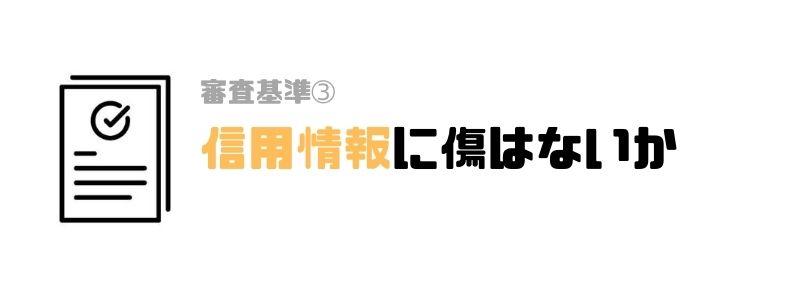 プロミス_審査_信用情報