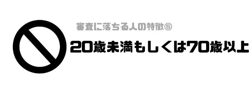 プロミス_審査_年齢