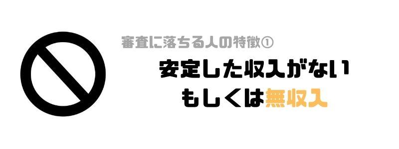 プロミス_審査_無収入