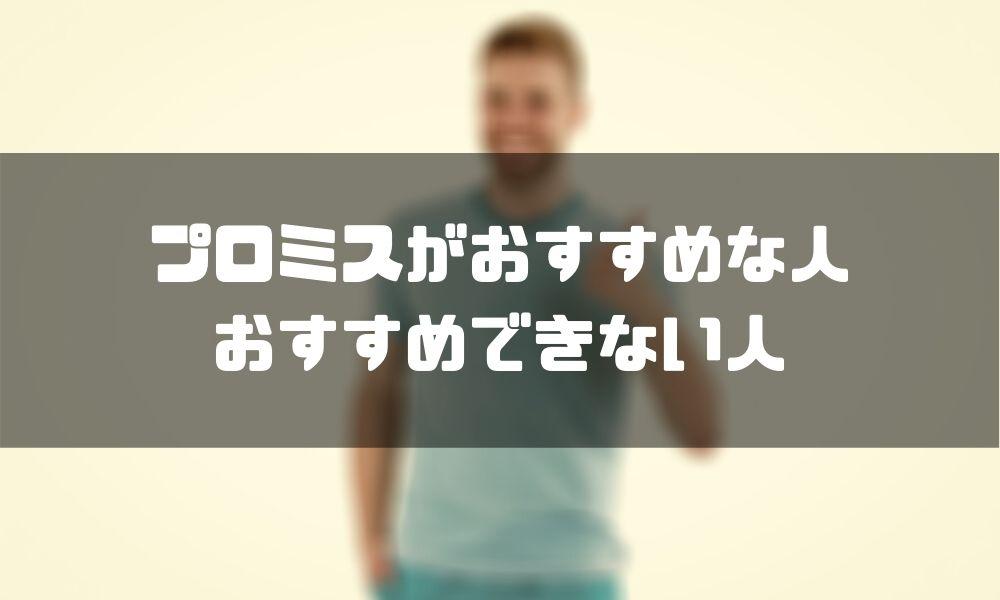 プロミス_評判_おすすめ