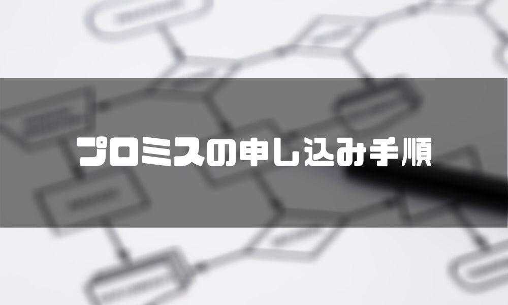 プロミス_評判_手順
