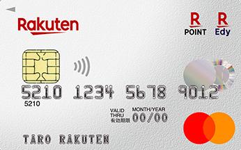 クレジットカード作り方_楽天カード