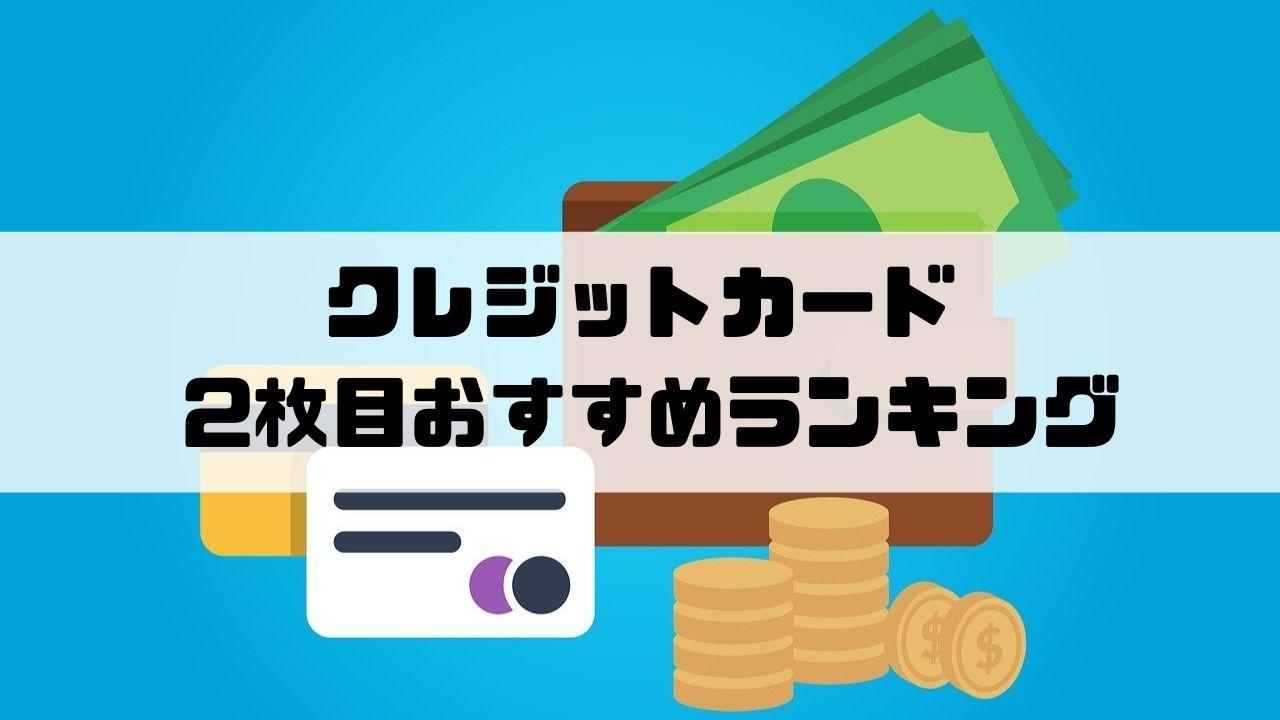 2枚目クレジットカード_人気