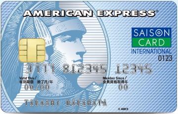 セゾンクレジットカード