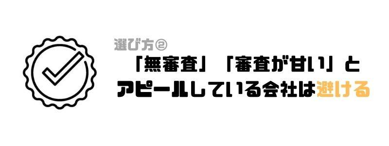 即日融資_無審査