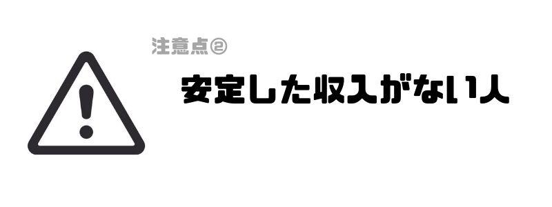 即日融資_収入