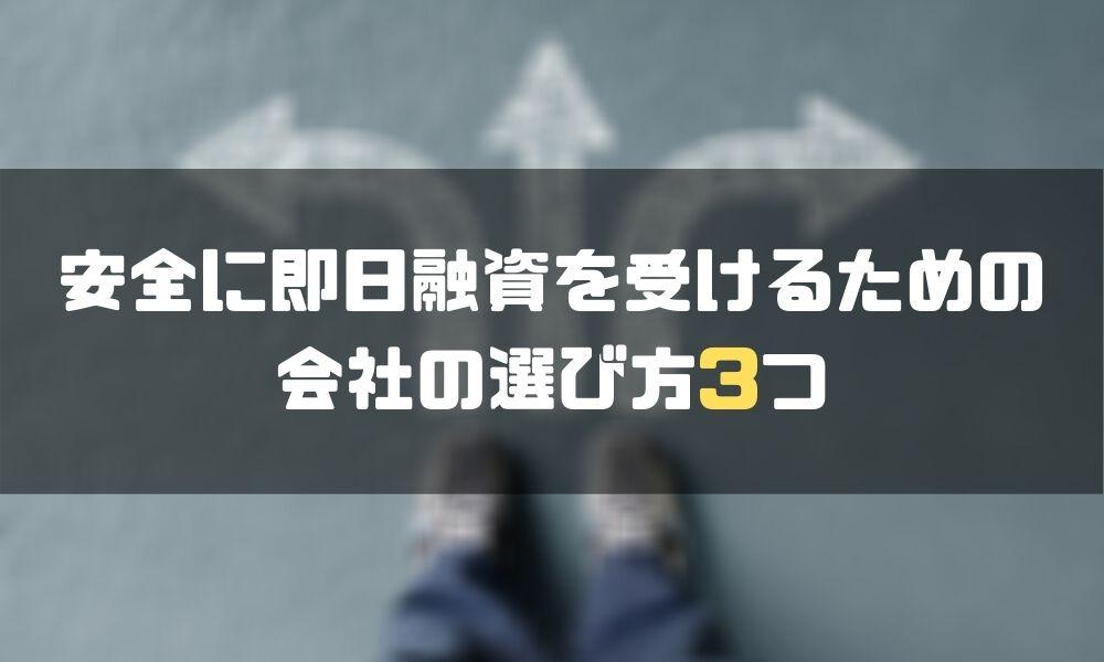 即日融資_選び方