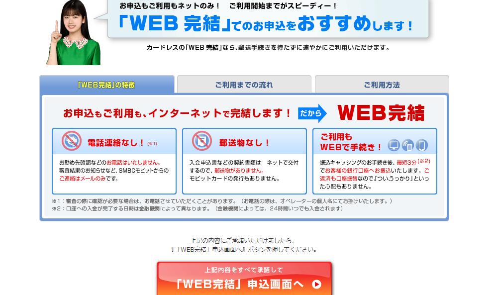 消費者金融_SMBCモビット_WEBで完結