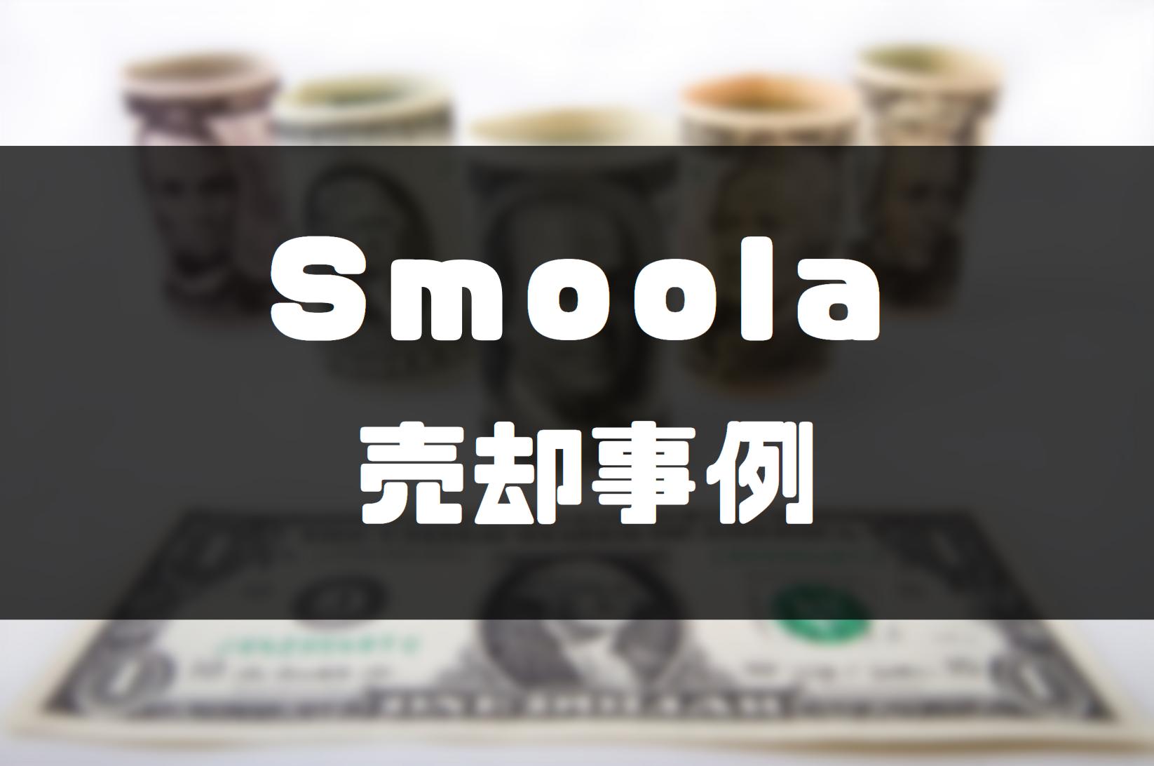 スモーラ_売却事例