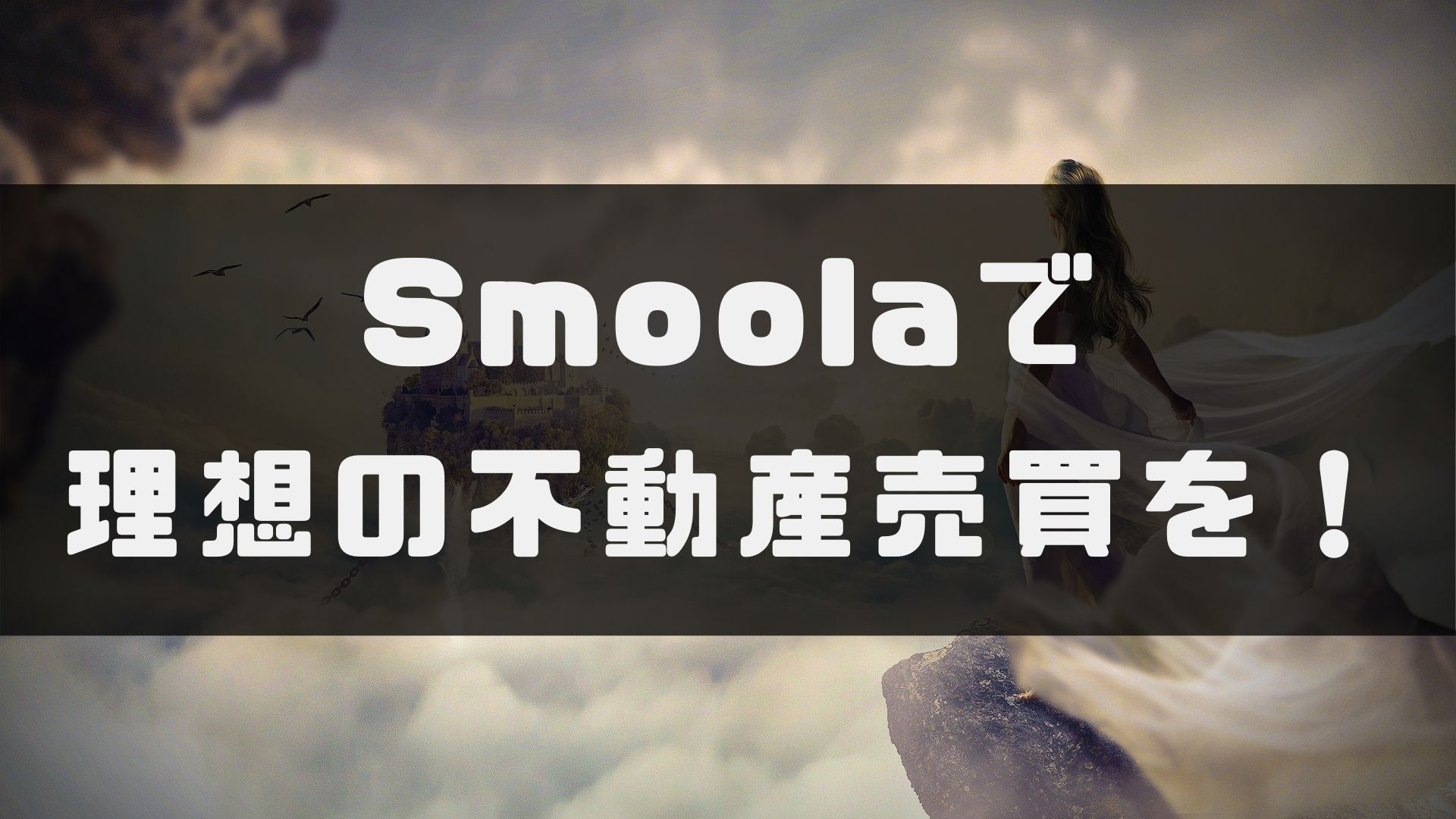 スモーラ_まとめ