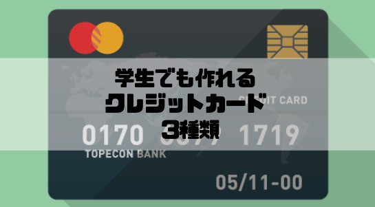 学生_クレジットカード_3種類